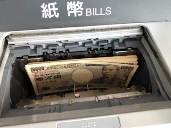 お金を出金する