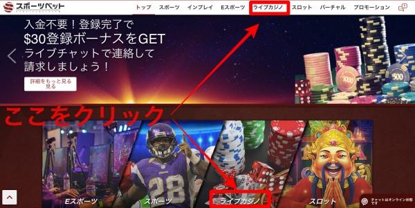 スポーツベット トップページからライブカジノを選択