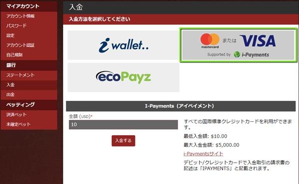 スポーツベットのクレジットカードで入金する画面