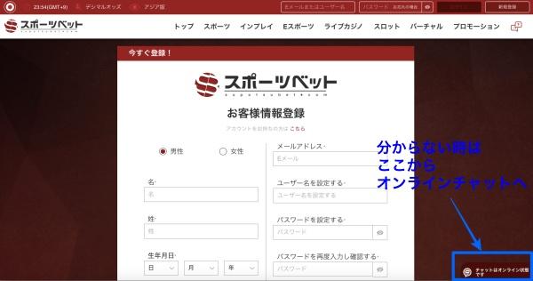 スポーツベット個人情報入力画面