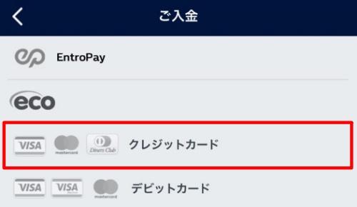 入金方法。クレジットカードの選択画面