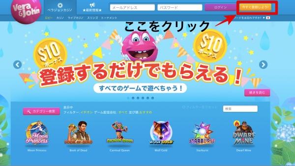 ベラジョンカジノの登録画面