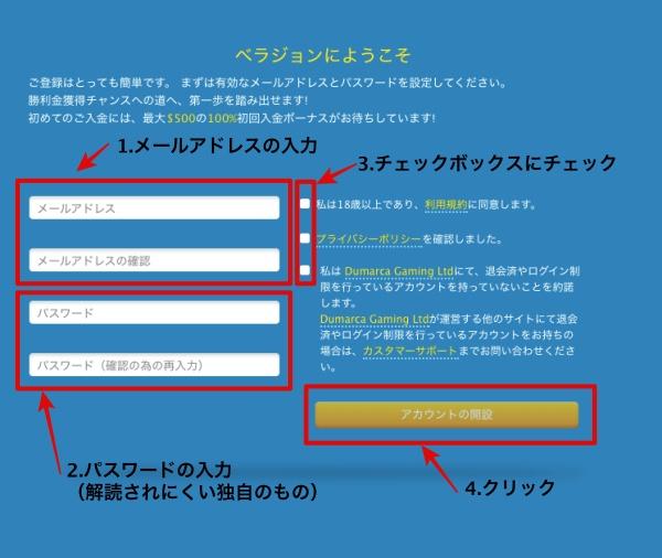 ベラジョンカジノのメールアドレスとパスワード入力画面