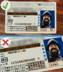 運転免許証の正しい写し方