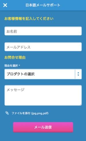 ベラジョンカジノのメール問い合わせ画面
