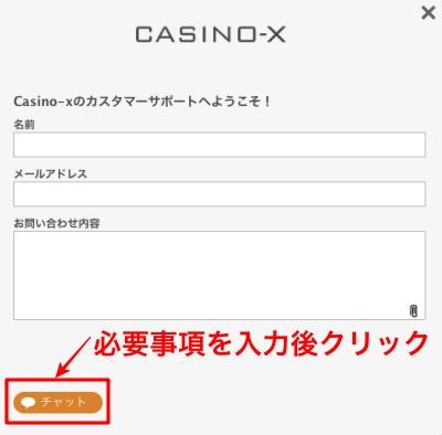 カジノエックスのライブチャット入力画面