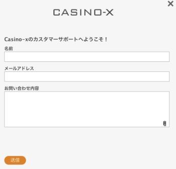 カジノエックスのライブチャット画面