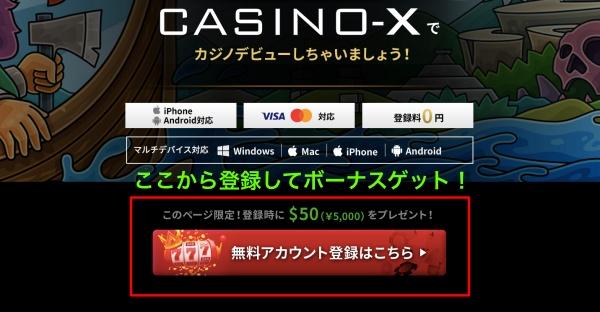 カジノエックスの登録ボタン