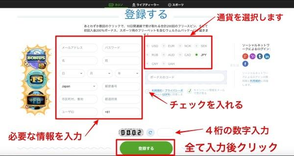カジノエックスの登録時の入力項目