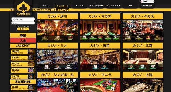 ライブカジノの遊ぶ場所