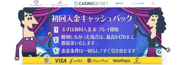 カジノシークレットの初回入金ボーナス