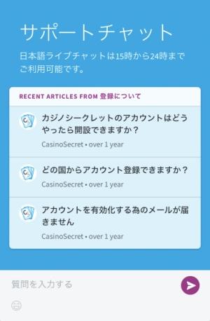 カジノシークレットのオンラインチャット