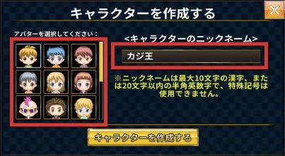 カジノ王国のキャラクター設定