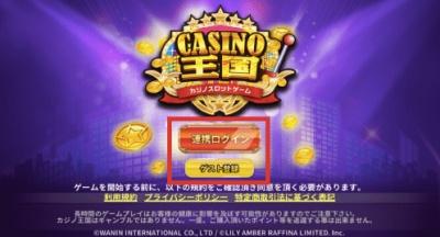 カジノ王国へのログイン