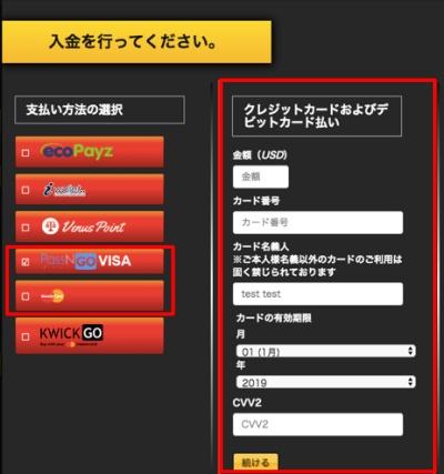 エンパイアカジノ クレジットカード情報入力画面