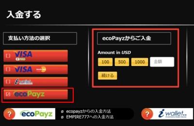 エンパイアカジノ エコペイズから入金する画面
