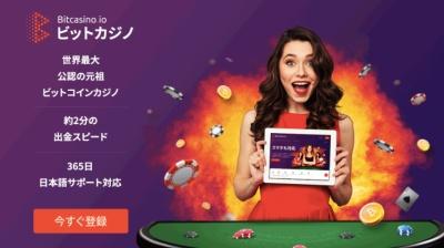 ビットカジノへ登録する